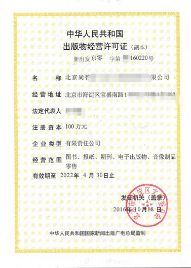 庆祝!张先生成功办理出版物经营许可证