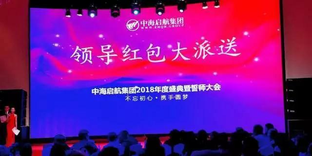 中海启航集团年会