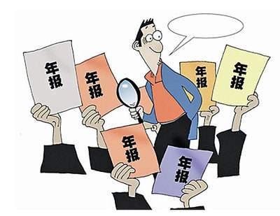 企业工商年报包含哪些内容