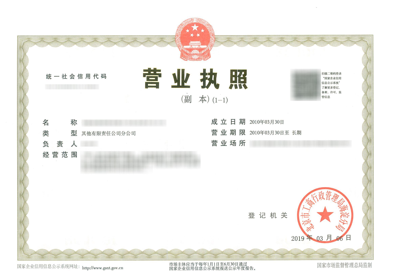 丰台艺术培训机构执照