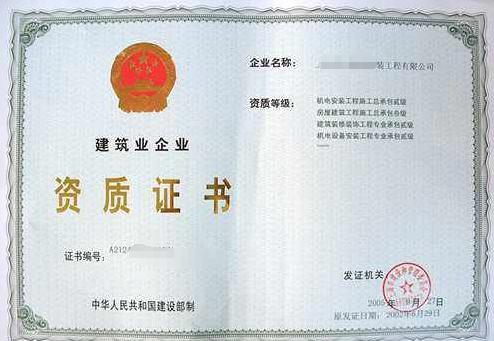北京建筑资质证书办理