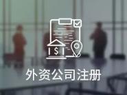 2019年注册外资企业需要什么条件?